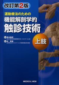 運動療法のための機能解剖學的觸診技術 上肢