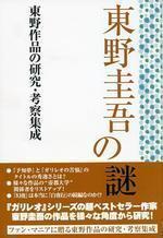 東野圭吾の謎 東野作品の硏究.考察集成