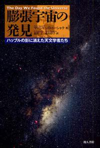 膨張宇宙の發見 ハッブルの影に消えた天文學者たち