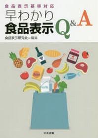早わかり食品表示Q&A