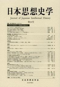 日本思想史學 第44號