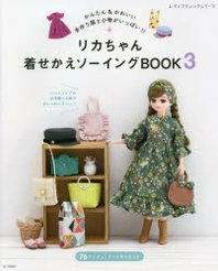 リカちゃん着せかえソ-イングBOOK 3