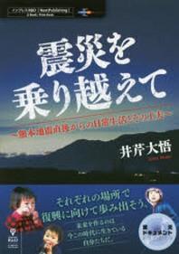 震災を乘り越えて 熊本地震直後からの日常生活とその工夫