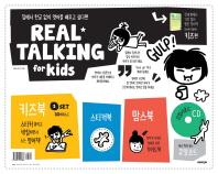 집에서 한글없이 영어를 배우고 싶다면 리얼토킹 키즈편(Real Talking for Kids)