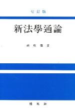 신법학통론(손주찬)(7정판)