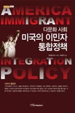 다문화 사회 미국의 이민자 통합정책
