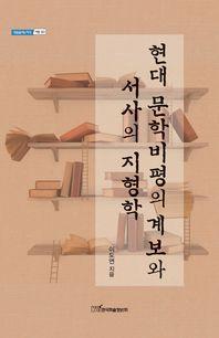 현대 문학비평의 계보와 서사의 지형학