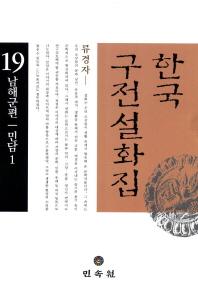 한국 구전설화집. 19: 남해군편(민담 1)