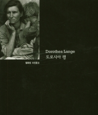 도로시아 랭(열화당사진문고)