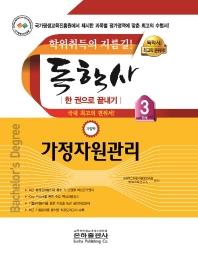 가정자원관리 한 권으로 끝내기(독학사 가정학 3단계)(2020)