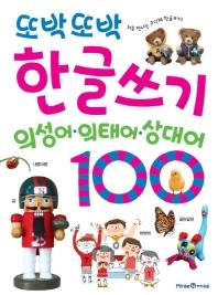 또박또박 한글쓰기 의성어 의태어 상대어 100