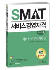 SMAT 서비스경영자격 Module A  서비스 커뮤니케이션