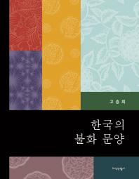 한국의 불화 문양
