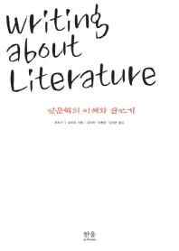 영문학의 이해와 글쓰기