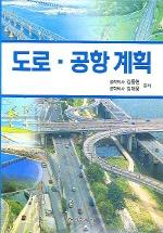도로 공항 계획