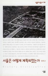 서울은 어떻게 계획되는가