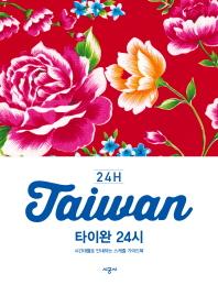 타이완 24시