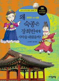 역사공화국 한국사법정. 36: 왜 숙종은 장희빈에게 사약을 내렸을까