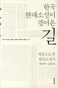 한국 현대 소설이 걸어온 길