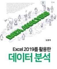 Excel 2019를 활용한 데이터 분석