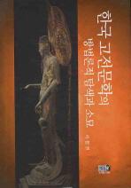 한국 고전문학의 방법론적 탐색과 소묘