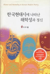 한국현대시에 나타난 해학성과 정신