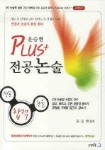 전공논술(PLUS)(교사임용고사대비)(2009)