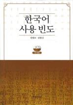 한국어 사용 빈도