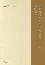 문화행정연수원 설립운영 방안연구