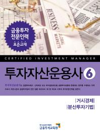 투자자산운용사. 6: 거시경제 분산투자기법