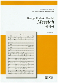 George Frideric Handel Messiah 메시아