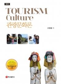 관광문화론
