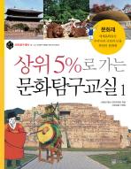 상위 5%로 가는 문화탐구교실. 1: 문화재
