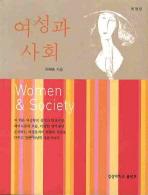 여성과 사회