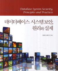 데이터베이스 시스템보안, 원리와 실제