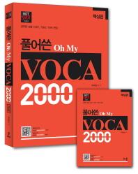 풀어쓴 Oh My VOCA 2000(핵심편)
