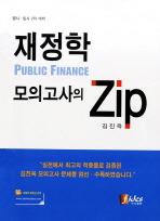 재정학 모의고사의 ZIP(행시 입시 2차대비)(2011)