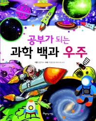 공부가 되는 과학 백과 우주
