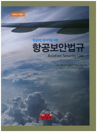 항공보안 종사자를 위한 항공보안법규(2016)