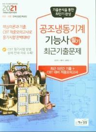 공조냉동기계기능사 필기 최근기출문제(2021)