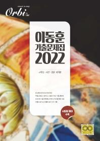 Orbi 고등 미적분 이동훈 기출문제집(2021)