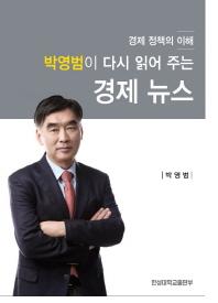 박영범이 다시 읽어주는 경제 뉴스
