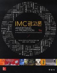 IMC광고론