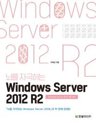 뇌를 자극하는 Windows Server 2012 R2
