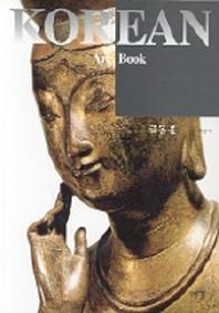 금동불(KOREAN ART BOOK 1)
