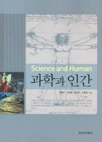 과학과 인간