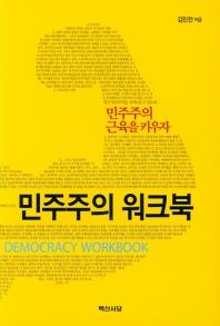 민주주의 워크북