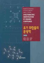 유기 화합물의 분광학(제7판)