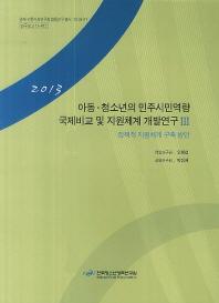 아동 청소년의 민주시민역량 국제비교 및 지원체계 개발연구. 3: 정책적 지원체계 구축 방안