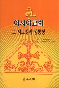 아시아교회 그 사도성과 정통성